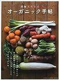 オーガニック手帖―もっと暮らしが楽しくなる、オーガニックの本。 (CHIKYU-MARU MOOK 別冊天然生活)