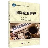 """普通高等教育""""十二五""""规划教材:国际企业管理"""
