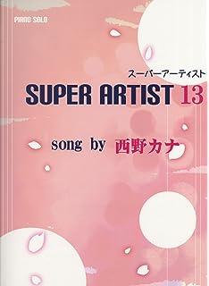 初級~中級 ピアノソロ スーパーアーティスト 13 Song by 西野カナ (ピアノソロ初級~中級