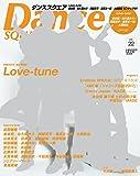 ダンススクエア vol.22[COVER:Love-tune] (HINODE MOOK 499)
