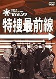 特捜最前線 BEST SELECTION VOL.22 [DVD]