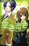 空色恋色 (フラワーコミックス)