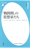 「戦間期」の思想家たち (平凡社新書 216)