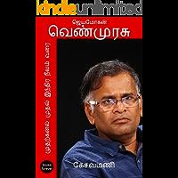 Jeyamohan Venmurasu: Muthalkanal Muthal Indira Neelam Varai (Tamil Edition)