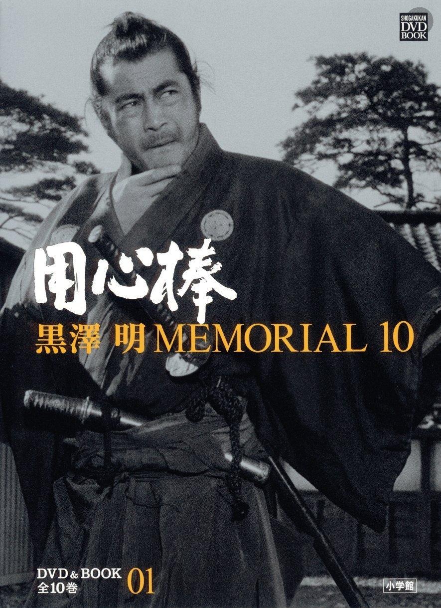 黒澤明MEMORIAL10 1:用心棒 (小学館DVD&BOOK) | 野上 照代, 山田洋次 ...