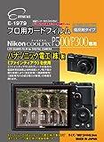 ETSUMI 液晶保護フィルム プロ用ガードフィルムAR Nikon COOLPIX P500/P300専用 E-1979
