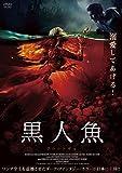 黒人魚 [DVD]