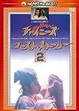 チャイニーズ・ゴースト・ストーリー2〈日本語吹替収録版〉 [DVD]