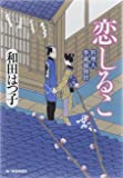恋しるこ 料理人季蔵捕物控 (ハルキ文庫 わ 1-29 時代小説文庫 料理人季蔵捕物控)