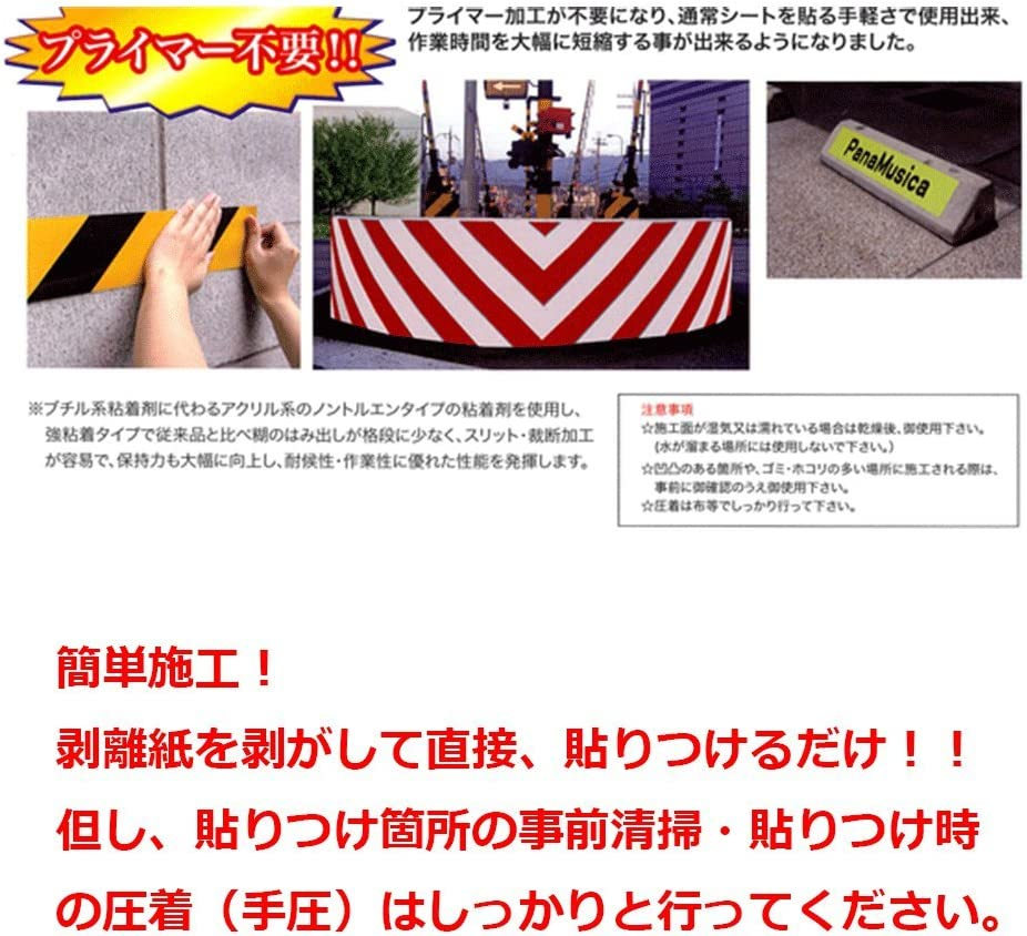 コンクリート用反射テープ 幅100mm×長さ1Mから10Mまで プライマー不要で直貼り可能 (長さ10M, 蛍光黄)