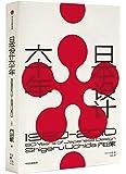 日本设计六十年:1950—2010(一部超越了设计的设计史,全面梳理日本现代设计的孕育、发展和流变)