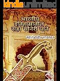 भारतीय इतिहासातील सहा सोनेरी पाने: The Six Golden Pages Of Indian History (1) (Marathi Edition)