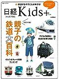 日経ホームマガジン 親子の鉄道大百科 (日経ホームマガジン 日経Kids+)