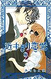 近キョリ恋愛(8) (別冊フレンドコミックス)