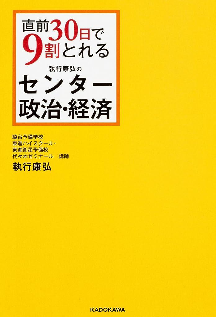 嫌がるトレイ法律マーク式総合問題集倫理、政治?経済 2019 (河合塾シリーズ)