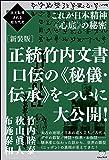 次元転換される超古代史[新装版]正統竹内文書 口伝の《秘儀・伝承》をついに大公開!   これが日本精神《心底》の秘密