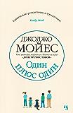 Один плюс один (Джоджо Мойес) (Russian Edition)