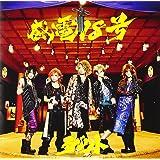 感電18号(初回限定盤A)(DVD付)