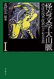 怪奇文学大山脈 (1) (西洋近代名作選 19世紀再興篇)