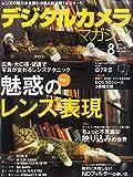 デジタルカメラマガジン 2015年8月号