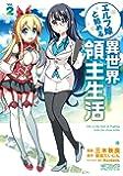 エルフ嫁と始める異世界領主生活 2 (MFコミックス アライブシリーズ)