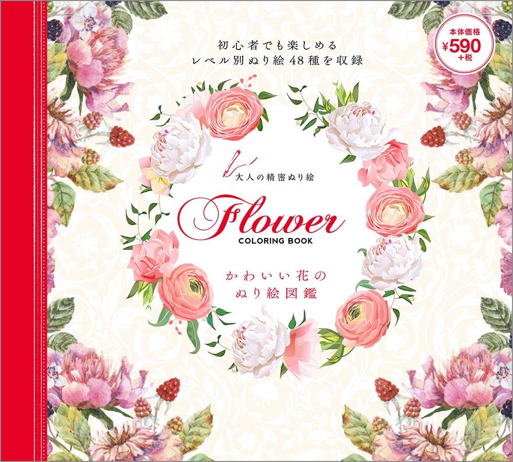 株式会社CLASSIX MEDIA 著『大人の精密ぬり絵 かわいい花のぬり絵図鑑』
