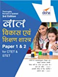 Baal Vikaas avum Shikshan Shastra Paper 1 & 2 for CTET & STET Hindi