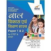Baal Vikaas avum Shikshan Shastra Paper 1 & 2 for CTET & STET Hindi