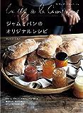 La vie A la Campagneのジャムとパンのオリジナルレシピ