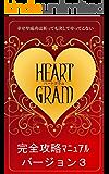 ハーグラムⓇVer.3 完全攻略マニュアル: 25枚のカードを選ぶだけで、恋愛占い、収入アップ、心と身体の健康占いができます。 ハートグラム