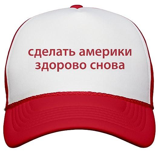 35e261a3e01 Amazon.com  FUNNYSHIRTS.ORG Russian Make America Great Again  Snapback  Trucker Hat  Clothing