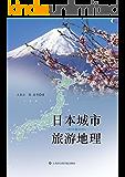 日本城市旅游地理