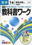 中学教科書ワーク 教育出版版 中学数学 1年