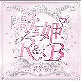 歌姫〜R&B BEST 40 泣き歌 SWEET COLLECTION〜