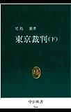 東京裁判〈下〉 (中公新書)