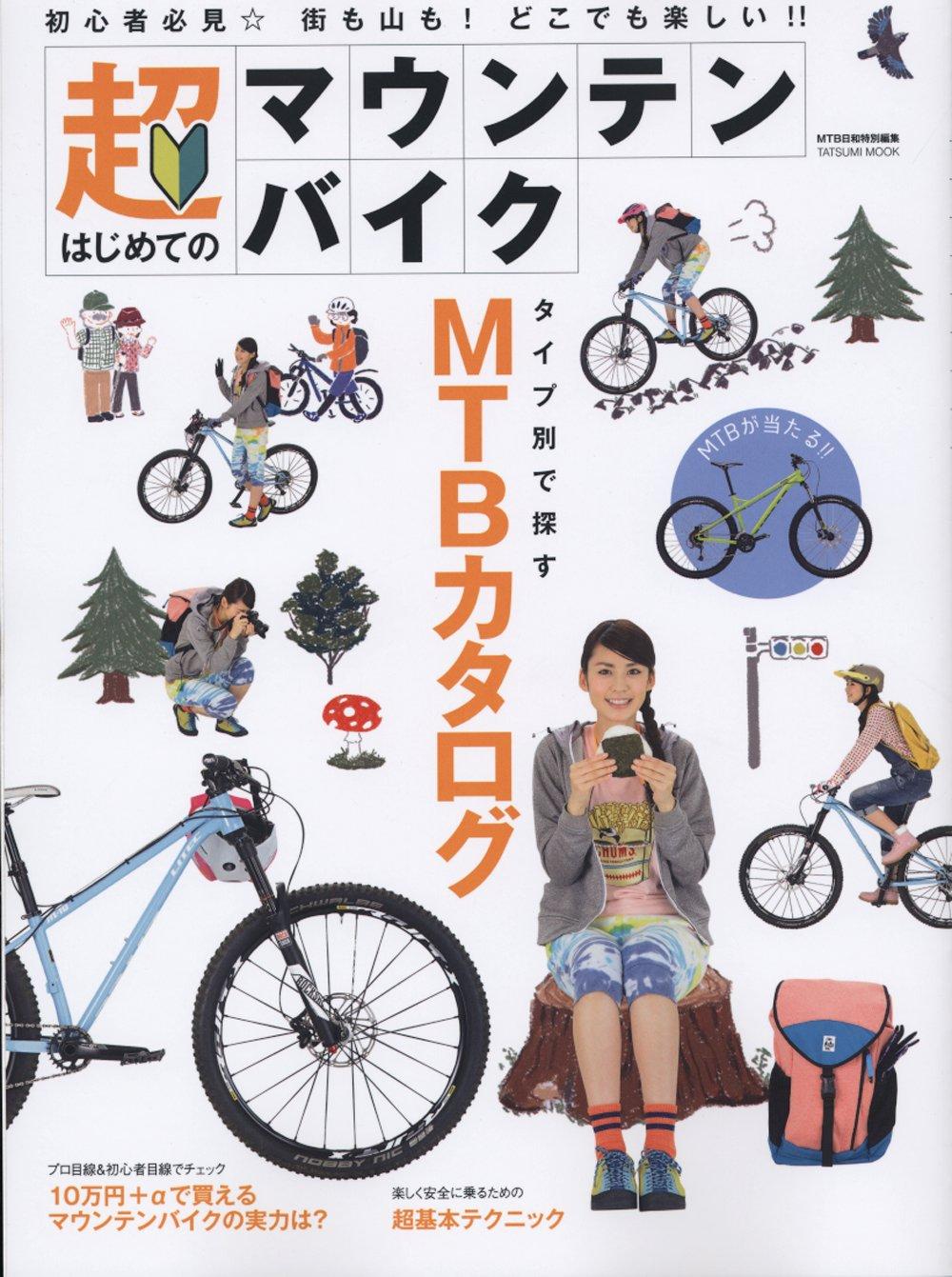 「超はじめてのマウンテンバイク」(辰巳出版)