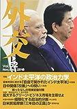 外交 Vol.52 特集:インド太平洋の政治力学