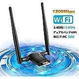 WiFi 無線LAN子機 1200Mbps USB3.0 5dBi 用 デュアルバンド 高速モデル アンテナ 無線lan アダプタ(5.8GHz/867Mbps+2.4 GHz/300Mbps)802.11ac技術Windows10/8/7/XP/Vista/Mac対応