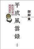 平成風雲録 政治学者の時間旅行 (文春e-book)
