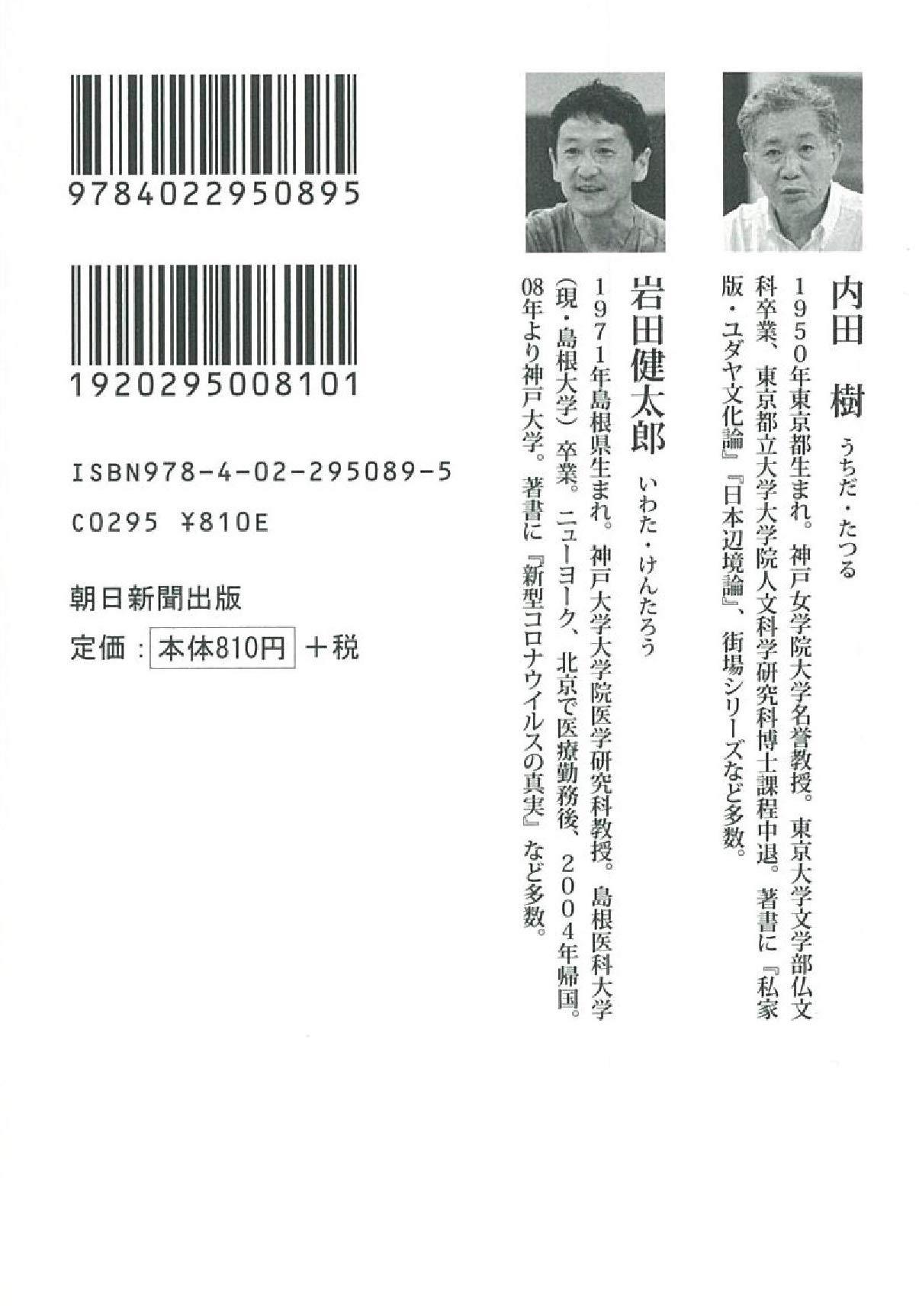 評判 岩田 健太郎