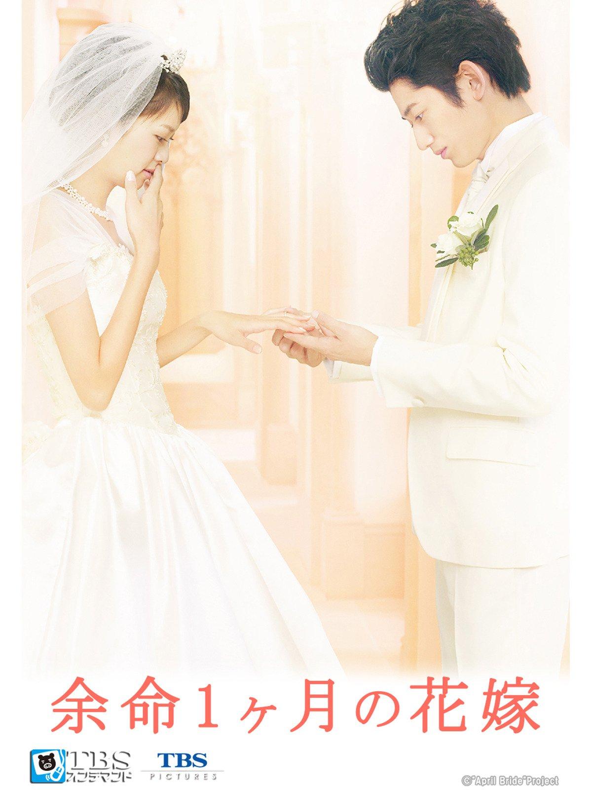 実話 ヶ月 の 余命 一 花嫁