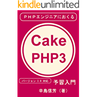 PHPエンジニアにおくるCakePHP3予習入門: バージョン 3.8 対応