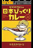 カラスヤサトシの日本びっくりカレー カラスヤサトシノビックリカレー (ウィングス・コミックス)