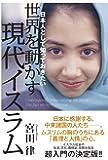 日本人として知っておきたい 世界を動かす現代イスラム (一般書)