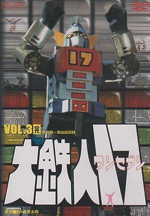大鉄人17 DVD