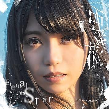 Amazon | Eternal Star(DVD付盤) | 亜咲花 | アニメ | 音楽