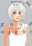 グッドナイト(1)【期間限定 無料お試し版】 (FEEL COMICS)