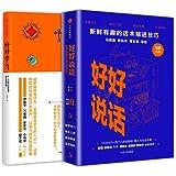 好好学习+好好说话(套装共2册)