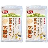玄米粉 玄米まるごと玄煎粉 500gx2袋 (特別栽培米使用 香ばしいお粥味 無添加)