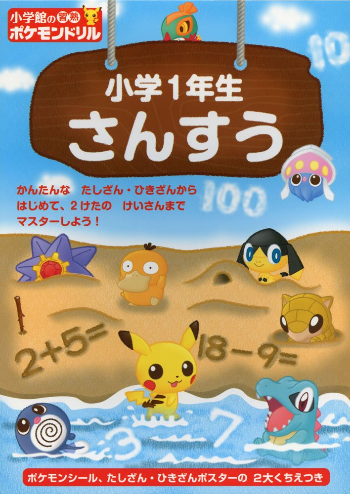 Read Online Shogakukan skill drill Pokmon elementary school 1st grade Math (educational drill) ebook